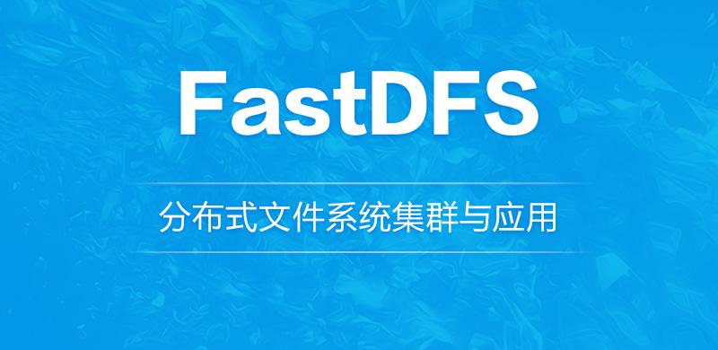 FastDFS 分布式文件系统集群与应用