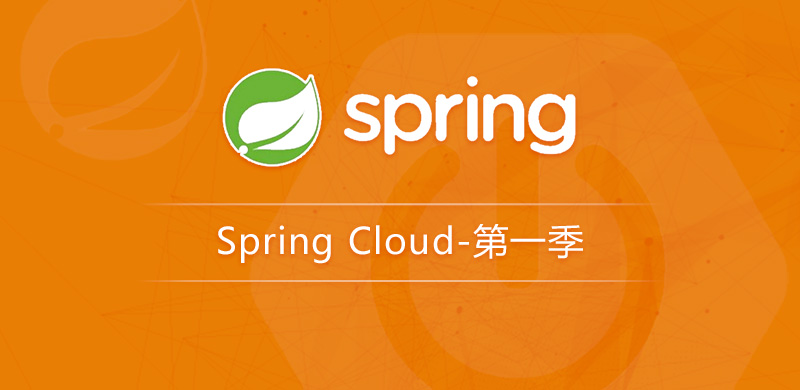 Spring Cloud 课程