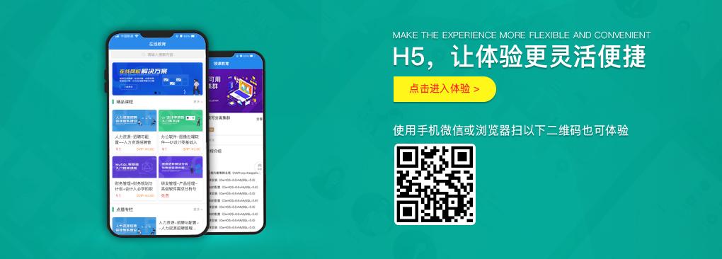 教育系统H5